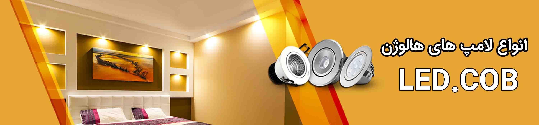 انواع لامپ های هالوژن