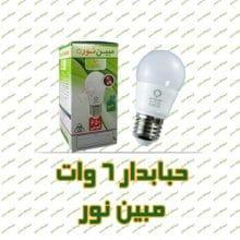لامپ ال ای دی حبابدار مبین نور ۶ وات