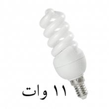 لامپ کم مصرف پیچی بالاستیران ۱۱ وات