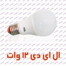 لامپ  ال ای دی بالب اف اس ال ۱۲  وات