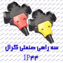 سه راهی صنعتی کرال IP44 پارت الکتریک