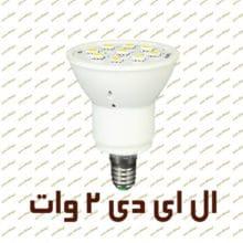 لامپ ال ای دی هالوژن فانوس ۲ وات E 14