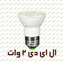 لامپ ال ای دی هالوژن فانوس ۲ وات E 27