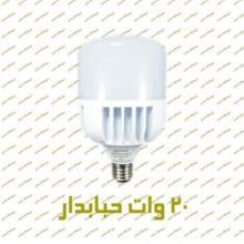 لامپ ال ای دی حبابدار ۲۰ وات ZFR