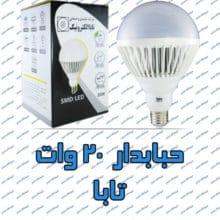 لامپ ال ای دی بالب تابا 20 وات