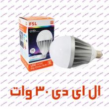 لامپ ال ای دی بالب اف اس ال ۳۰ وات