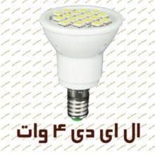 لامپ ال ای دی هالوژن فانوس ۴ وات E 14
