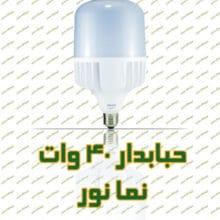 لامپ ال ای دی حبابدار نمانور ۴۰ وات