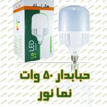 لامپ ال ای دی حبابی نمانور ۵۰ وات