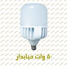 لامپ ال ای دی حبابدار ۵۰ وات ZFR