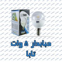 لامپ ال ای دی حبابدار تابا 5 وات شفاف