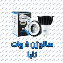 لامپ هالوژن ال ای دی تابا 5 وات