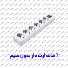 ۶ خانه ارتدار بدون کابل پارت الکتریک