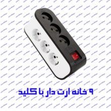 ۹ خانه ارت دار پارت الکتریک با کابل ۱٫۸ متری
