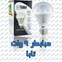 لامپ ال ای دی بالب تابا 9 وات