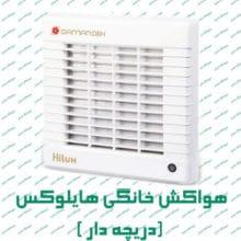 هواکش خانگی دمنده مدل هایلوکس ( دریچه دار) سایز ۱۰