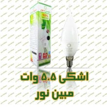 لامپ ال ای دی اشکی مبین نور ۵٫۵ وات